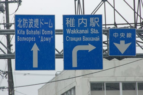 稚内のキリル表記つき道路案内