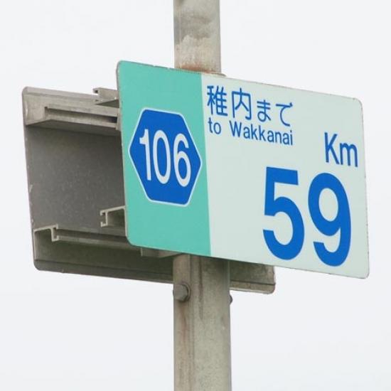 道道106号・オロロンライン