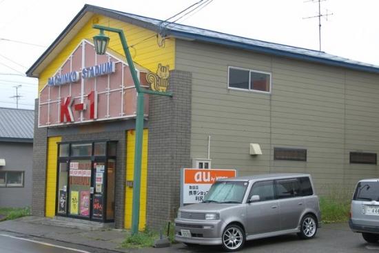 利尻島・鴛泊のパチンコ店