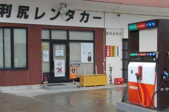 利尻島・鴛泊のガソリンスタンド