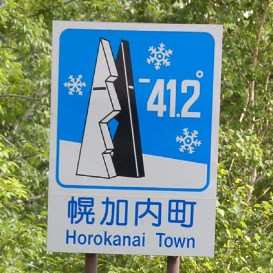 幌加内町-41.2度の標識